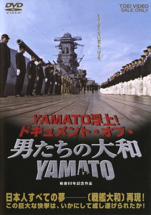 【中古】YAMATO浮上! ドキュメント・オブ・男たちの大和 【DVD】