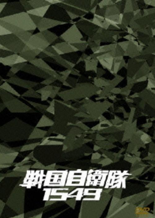 【中古】初限)戦国自衛隊1549 DTS特別装備版 【DVD】/江口洋介