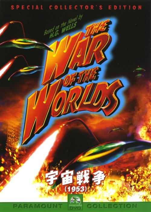【中古】宇宙戦争 (1953) SP・コレクターズ・ED 【DVD】/ジーン・バリー