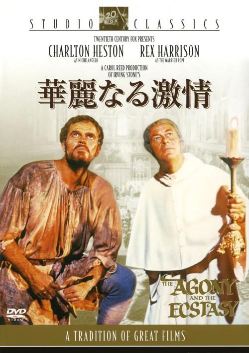 【中古】期限)華麗なる激情 【DVD】/チャールトン・ヘストン