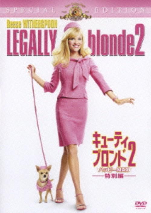 【中古】2.キューティ・ブロンド ハッピーMAX 特別編 【DVD】/リーズ・ウィザースプーン