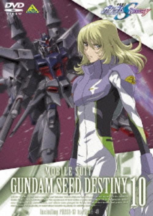【中古】10.機動戦士ガンダムSEED DESTINY 【DVD】/鈴村健一