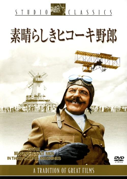 【中古】期限)素晴らしきヒコーキ野郎 【DVD】/ジェームズ・フォックス