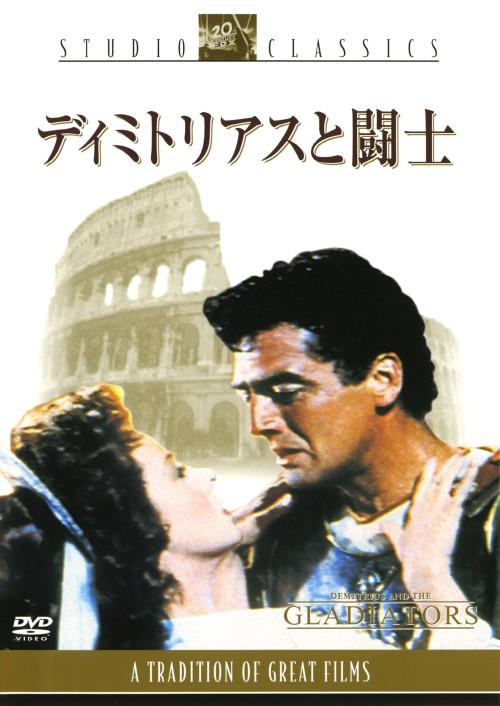 【中古】期限)ディミトリアスと闘士 【DVD】/ヴィクター・マチュア