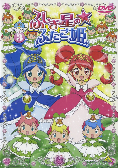 【中古】3.ふしぎ星のふたご姫 【DVD】/小島めぐみ