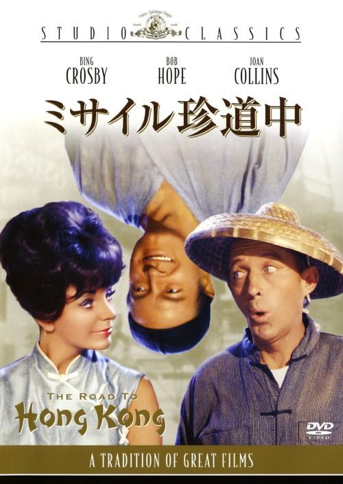 【中古】期限)ミサイル珍道中 【DVD】/ビング・クロスビー