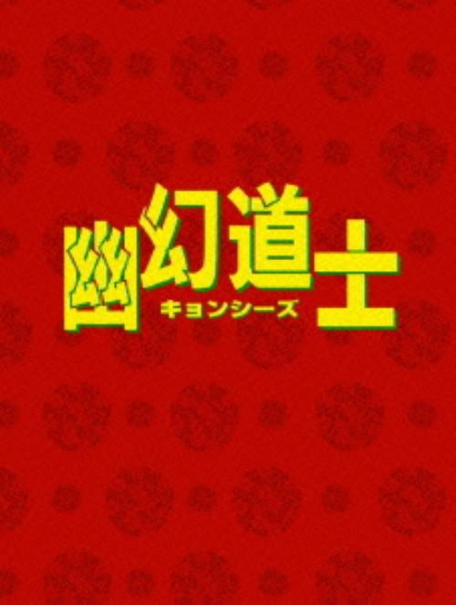 【中古】幽幻道士(キョンシーズ) BOX 【DVD】/リュー・ツーイー