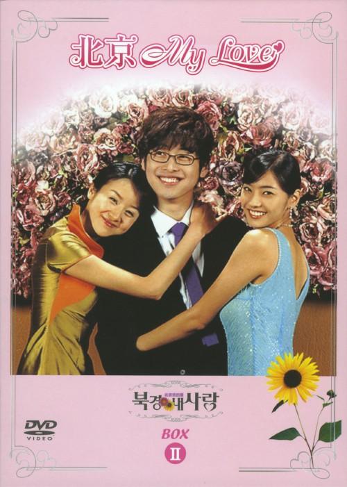 【中古】2.北京My Love BOX 【DVD】/キム・ジェウォン