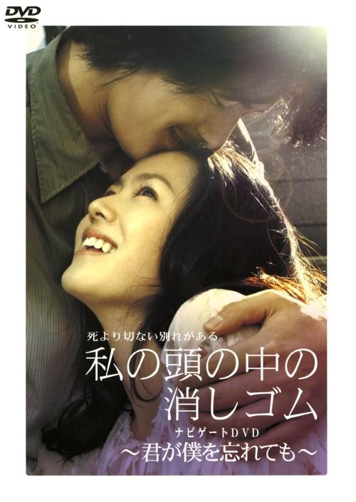 【中古】私の頭の中の消しゴム ナビゲートDVD〜君が僕… 【DVD】/ソン・イェジン