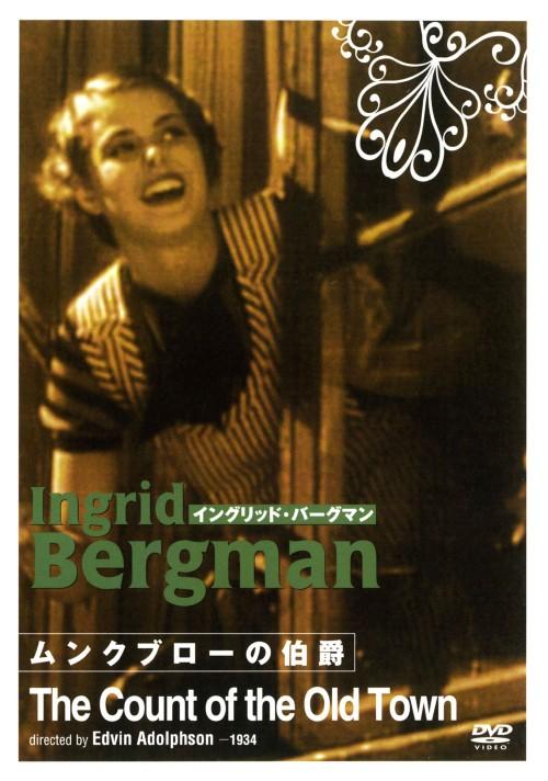 【中古】ムンクブローの伯爵【DVD】/イングリッド・バーグマン