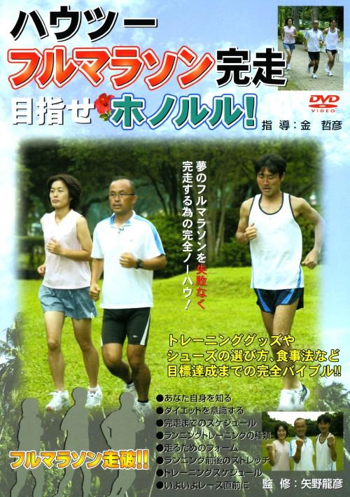 【中古】ハウツー フルマラソン完走 目指せホノルル! 【DVD】/金哲彦