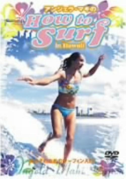 【中古】How to SURF in Hawai 女の子のため…入門 【DVD】/アンジェラ・マキ・バーノン