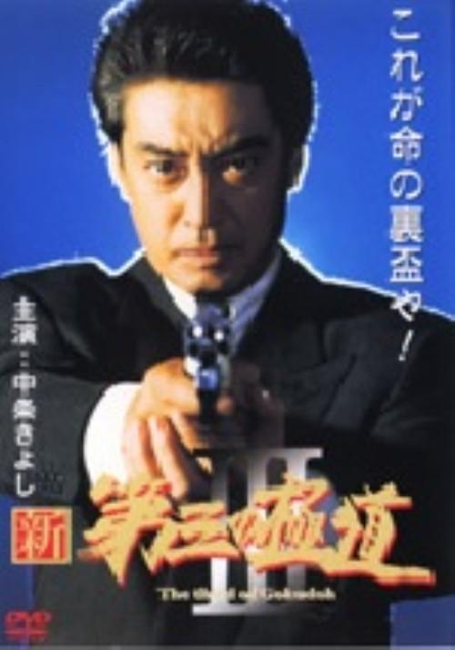 【中古】3.新・第三の極道 【DVD】/中条きよし