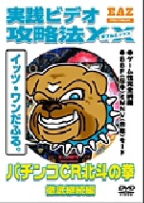 【中古】実践ビデオ攻略法XX パチンコCR北斗の拳 徹底継 【DVD】