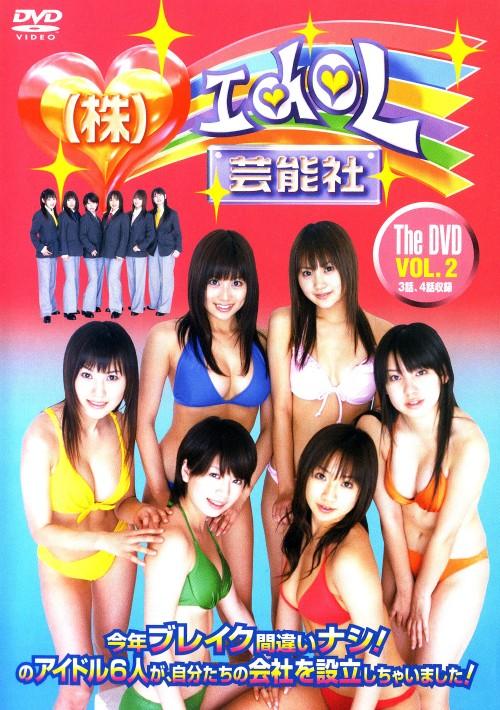 【中古】2.株式会社アイドル芸能社 The DVD 【DVD】/愛川ゆず季