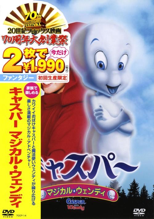 【中古】初限)キャスパー マジカル・ウェンディ 【DVD】/ヒラリー・ダフ