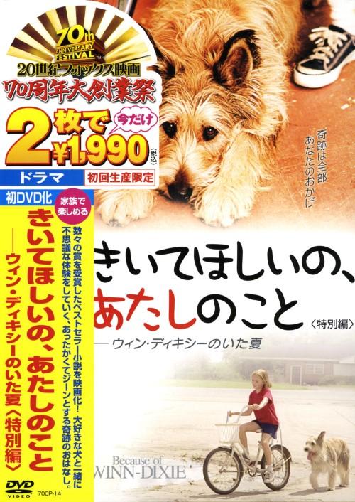 【中古】初限)きいてほしいの、あたしのこ…特別編 【DVD】/アンナソフィア・ロブ