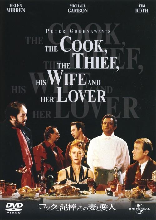 【中古】期限)コックと泥棒,その妻と愛人 【DVD】/リシャール・ボーランジェ
