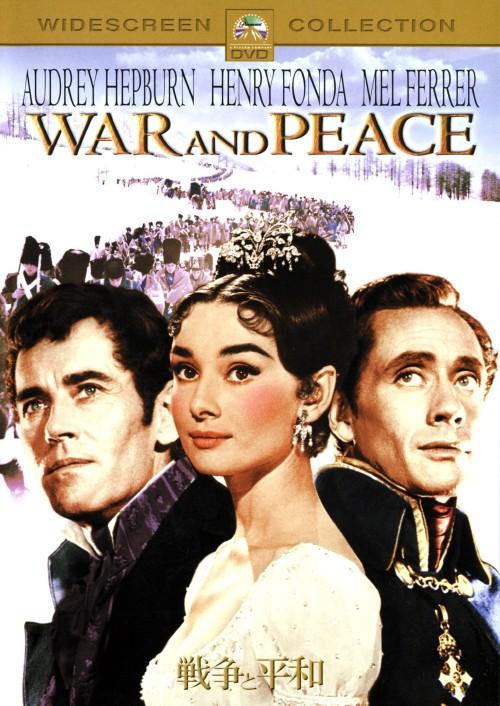 【中古】期限)戦争と平和 (1956) 【DVD】/オードリー・ヘプバーン