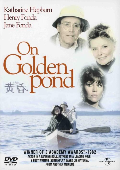 【中古】期限)黄昏 (1981) 【DVD】/ヘンリー・フォンダ