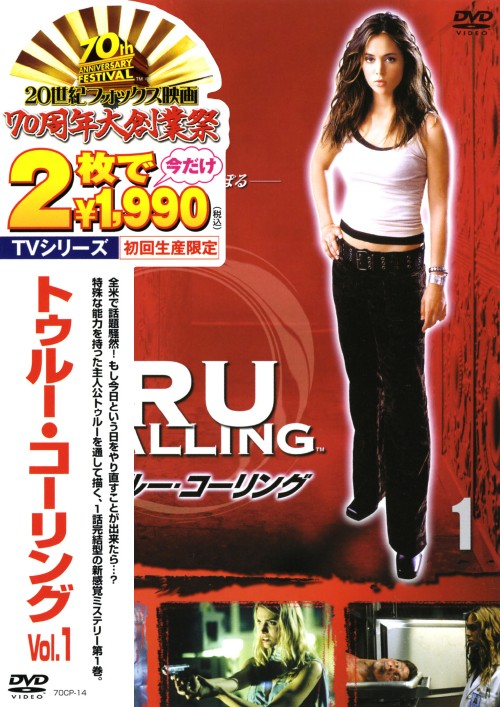 【中古】初限)1.トゥルー・コーリング 【DVD】/エリザ・ドゥシュク