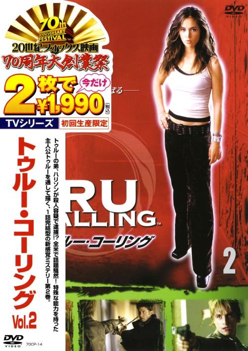 【中古】初限)2.トゥルー・コーリング 【DVD】/エリザ・ドゥシュク