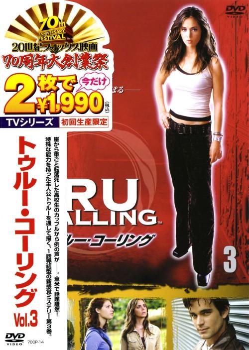 【中古】初限)3.トゥルー・コーリング 【DVD】/エリザ・ドゥシュク