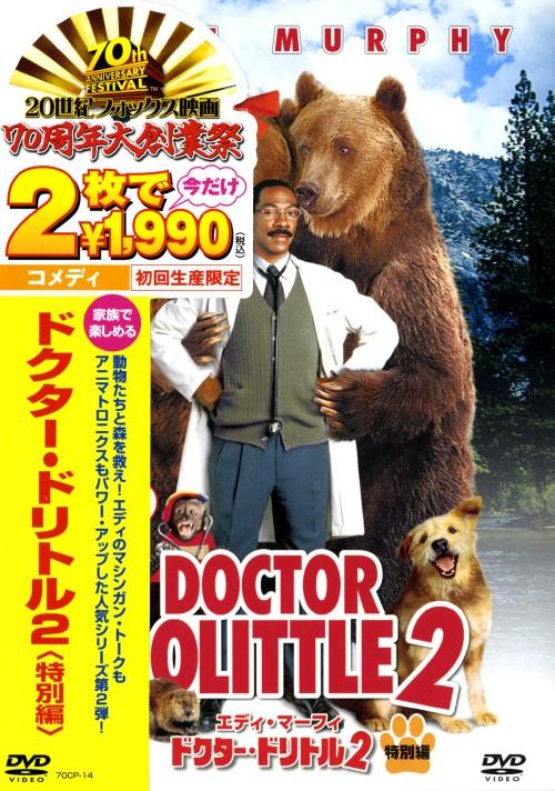 【中古】初限)2.ドクター・ドリトル 特別編 【DVD】/エディ・マーフィ