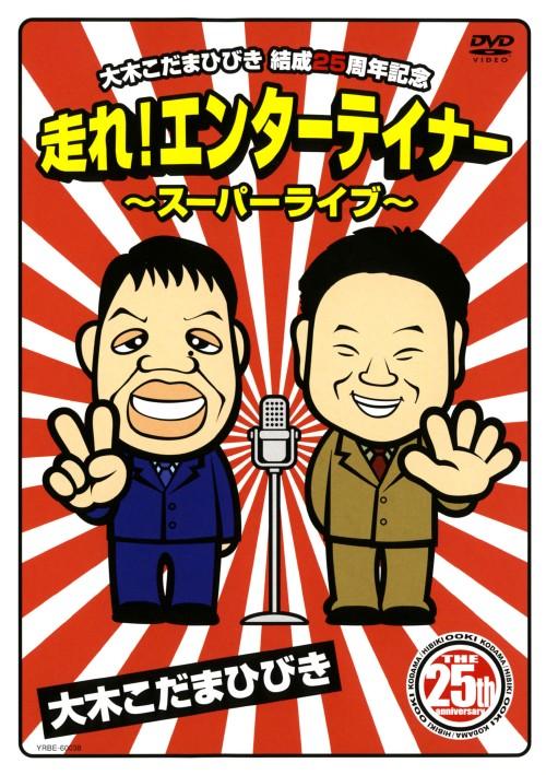 【中古】大木こだまひびき/結成25周年走れ!エンターテ… 【DVD】/大木こだまひびき