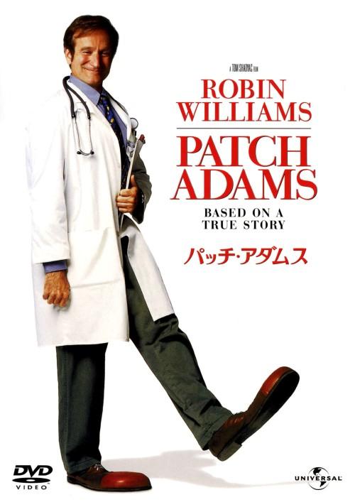 【中古】期限)パッチ・アダムス 【DVD】/ロビン・ウィリアムズ