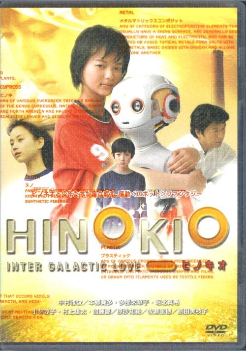【中古】HINOKIO INTER GARACTIC LOVE 【DVD】/中村雅俊