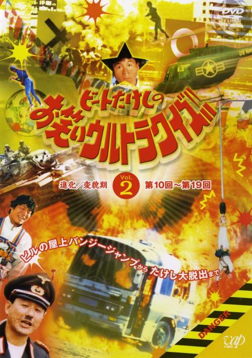 【中古】2.ビートたけしのお笑いウルトラクイズ (完) 【DVD】/ビートたけし