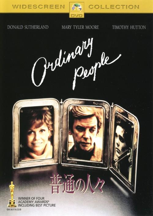 【中古】期限)普通の人々 (1980) 【DVD】/ドナルド・サザーランド