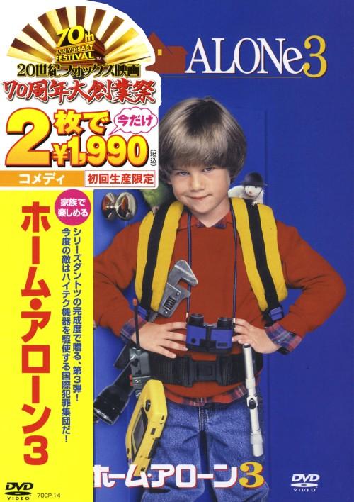 【中古】初限)3.ホーム・アローン 【DVD】/アレックス・D・リンツ