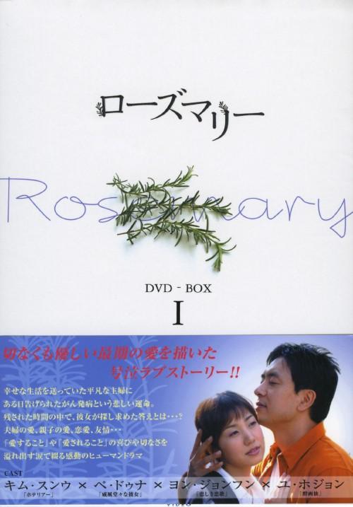 【中古】1.ローズマリーBOX 【DVD】/キム・スンウ
