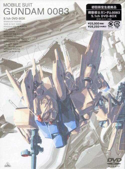 【中古】初限)機動戦士ガンダム0083 5.1ch BOX (OVA) 【DVD】/堀川亮