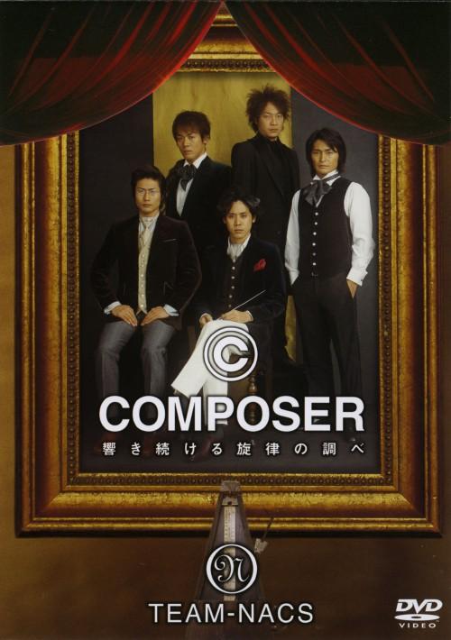 【中古】COMPOSER 響き続ける旋律の調べ 【DVD】/森崎博之