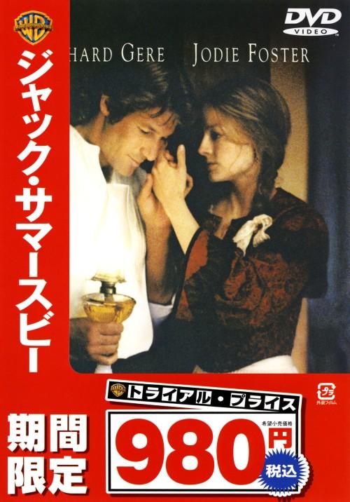 【中古】期限)ジャック・サマースビー 【DVD】/ジョディ・フォスター