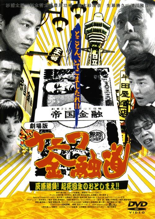 【中古】劇場版 ナニワ金融道 灰原勝負!起死回生のお… 【DVD】/杉浦太陽