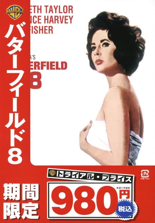 【中古】期限)バターフィールド8 【DVD】/エリザベス・テイラー
