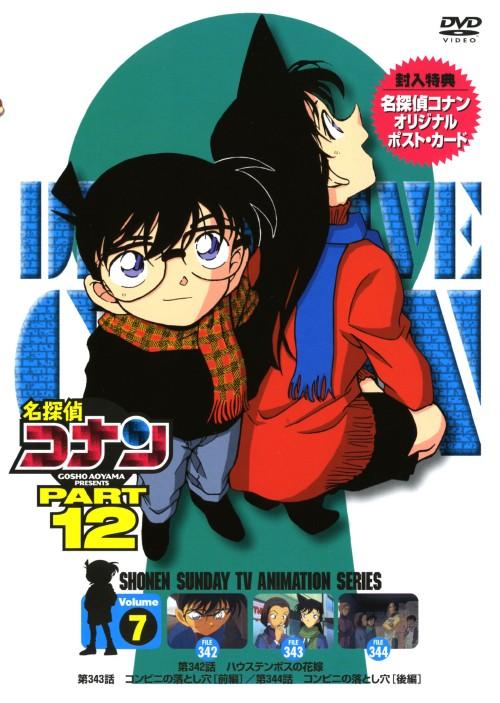 【中古】7.名探偵コナン PART12 【DVD】/高山みなみ