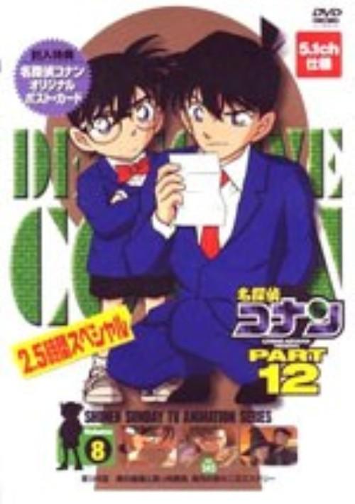 【中古】8.名探偵コナン PART12 【DVD】/高山みなみ