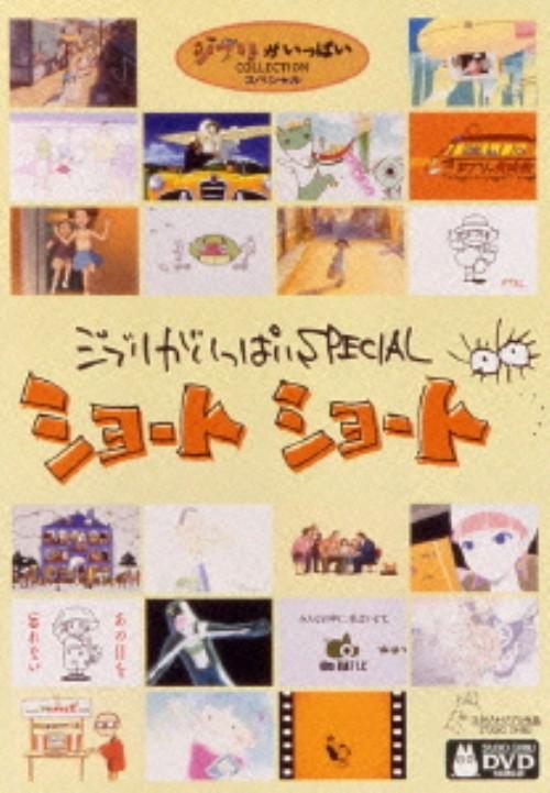 【中古】ジブリがいっぱいSPショートショート 【DVD】