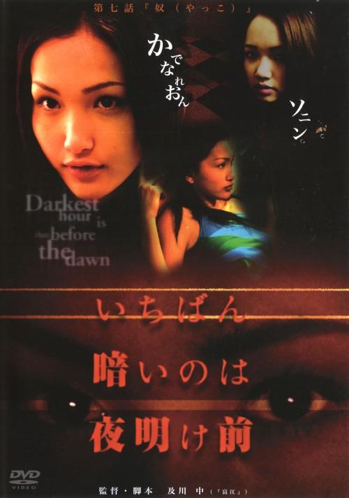 【中古】7.いちばん暗いのは夜明け前 【DVD】/ソニン