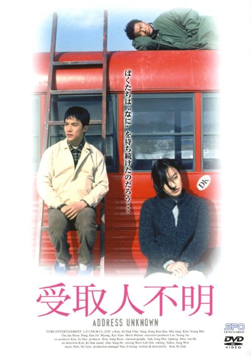 【中古】受取人不明【DVD】/ヤン・ドングン