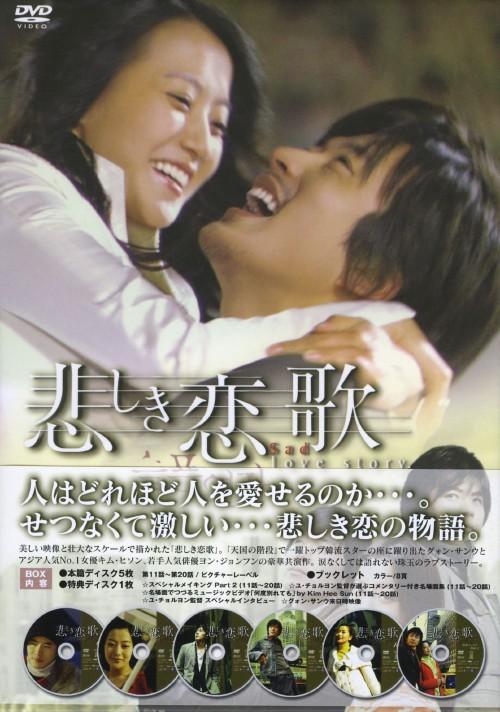 【中古】2.悲しき恋歌 BOX (完) 【DVD】/クォン・サンウ