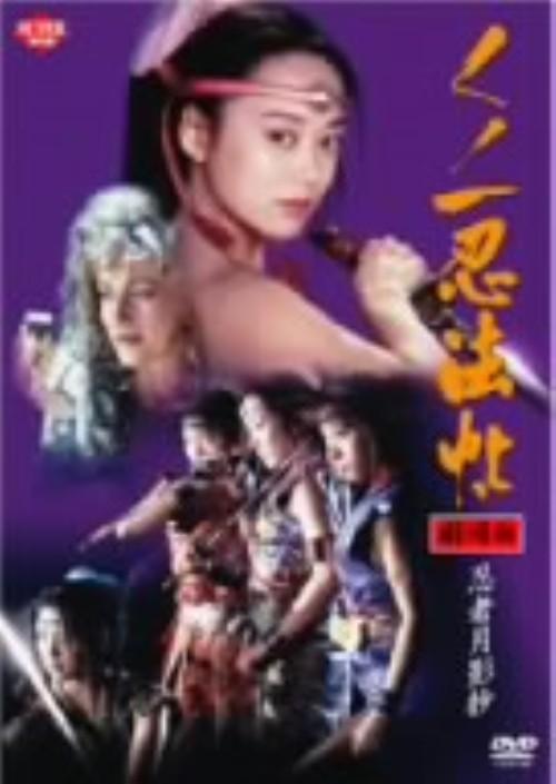 【中古】くノ一忍法帖 忍者月影抄(劇場版) 【DVD】/大西結花