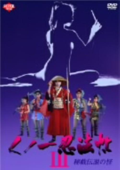【中古】3.くノ一忍法帖 秘戯伝説の怪 【DVD】/若林志穂