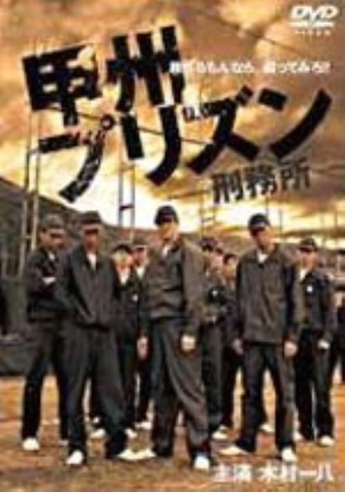 【中古】甲州プリズン−刑務所− 【DVD】/木村一八