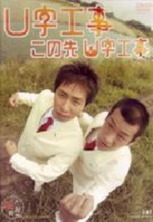 【中古】この先 U字工事 【DVD】/U字工事